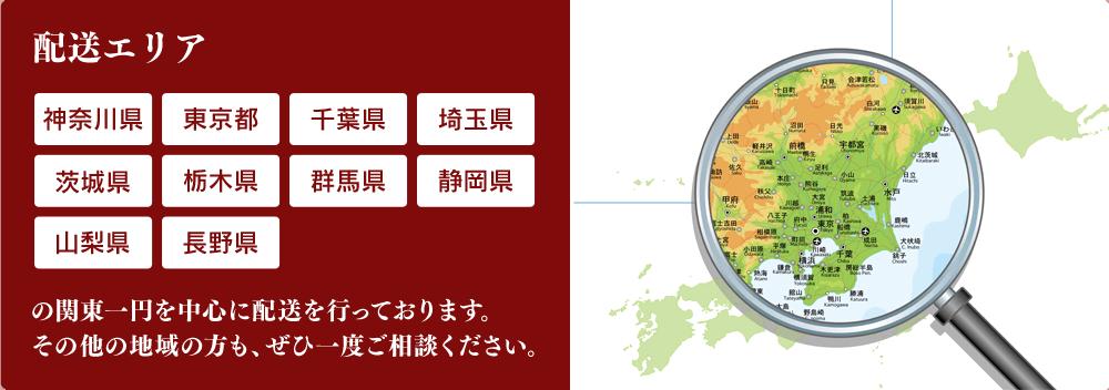 関東一円を中心に配送を行っております。その他の地域の方も、ぜひ一度ご相談ください。