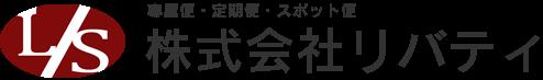 株式会社リバティは、一般貨物、貨物自動車利用の運送を行う運送会社です。